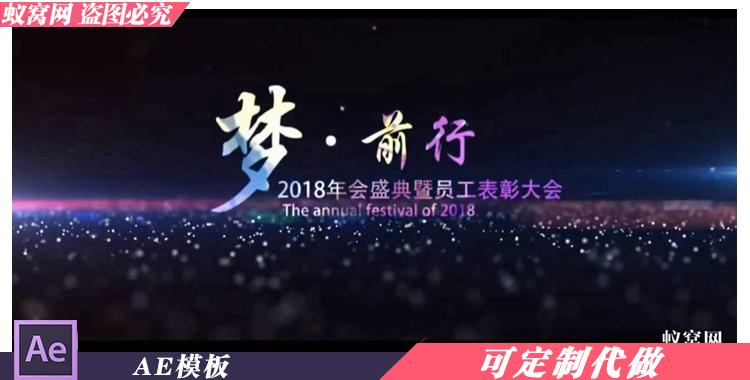 B198AE模板梦前行震撼梦幻企业年会晚会开场动画片头文字视