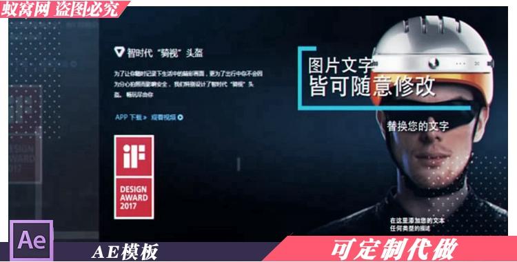 B155 AE模板 互联网公司企业文化简介科技风宣传虚拟演示视频