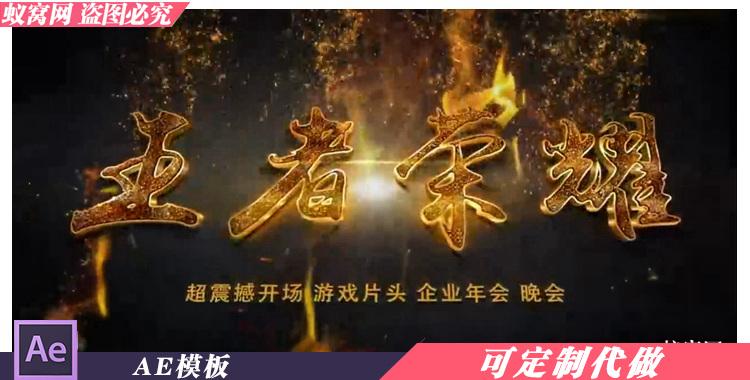B222 AE模板 史诗级震撼大气金色粒子3D文字动画片头开场视频