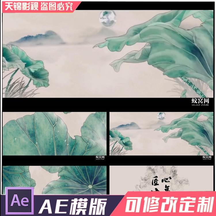 BT81AE模板仿万达影业中国风大气水墨荷塘电影视频片头制作