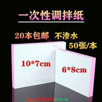 Стоматологические материалы Одноразовая бумага для смешивания порошка цемента / бумага для согласования / бумага для отбора проб панель бумага