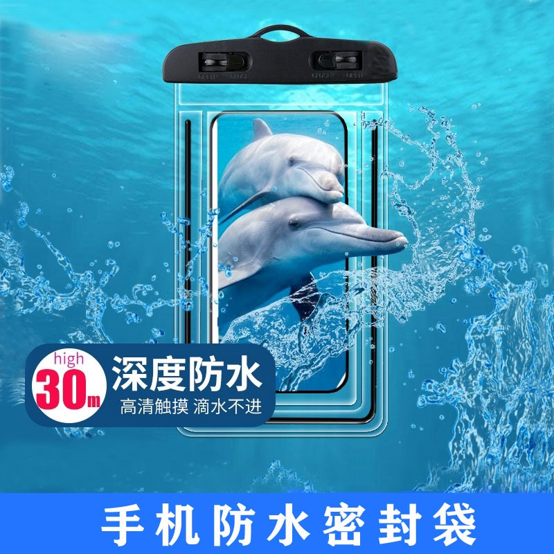 可触屏潜水手机防水袋保护袋