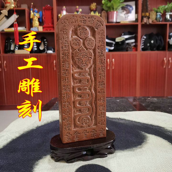 the emperor dictated to fuxi token tianshi government grant 箓 group-buying version of lightning common jujube lightning token half hand carved wood