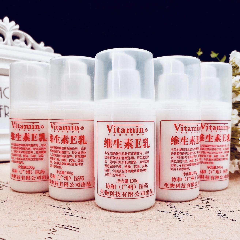 官方正品维生素e乳保湿补水面霜护手身体乳