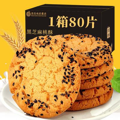宫廷桃酥饼干零食怀旧吃的早餐休闲食品网红小吃糕点整箱特价