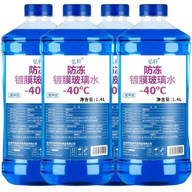 【爆款】大桶玻璃水汽车冬季防冻车用雨刷精雨刮水-40-25清洗液