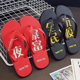 夏季新款网红国潮人字拖外穿潮流防滑凉拖鞋