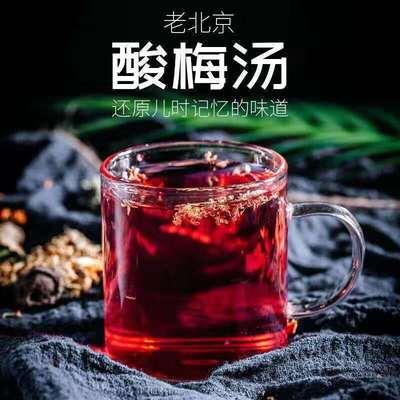 老北京酸梅汤原料包自制免煮山楂乌梅干桂花酸梅汁自制饮料