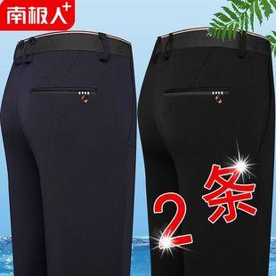 南极人休闲裤男夏季薄款冰丝弹力修身商务西