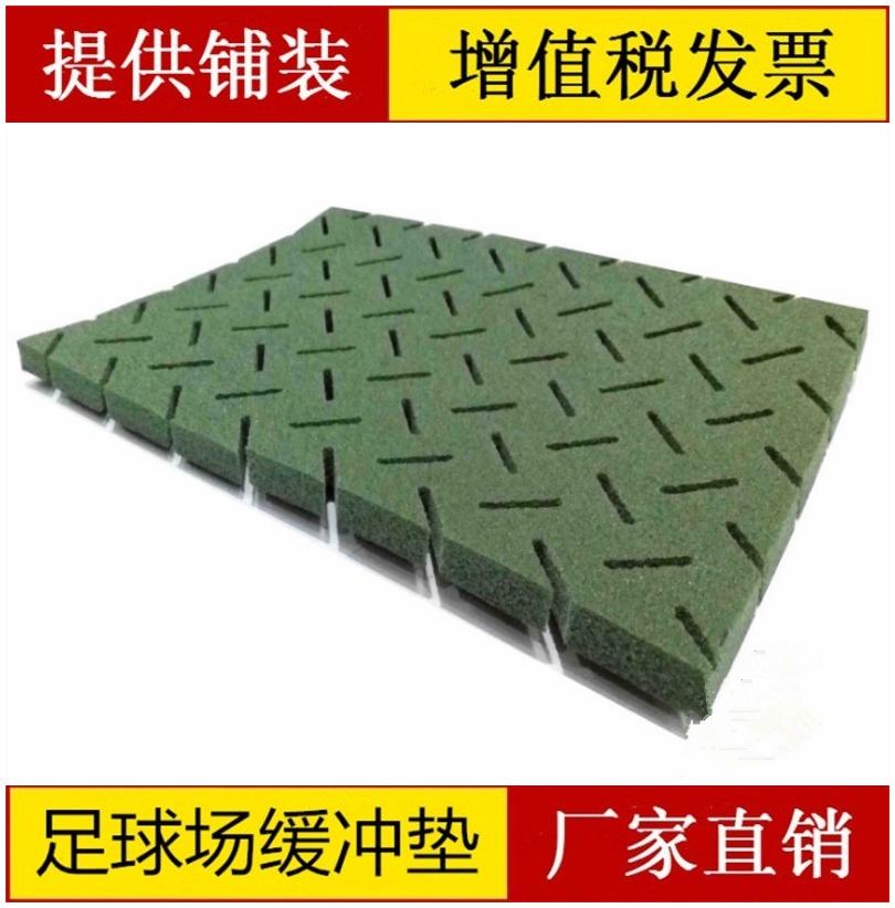 10mm环保足球场人造草坪减震垫层缓冲垫合成材料弹性吸震垫减震垫