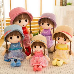 毛絨玩具可愛布娃娃公仔女孩公主