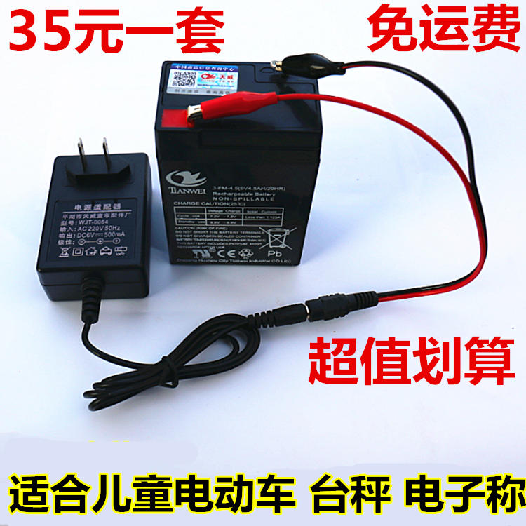 Category Battery Productname 6v4 5ah Child Car Battery Child Baby