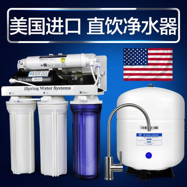iSpring 爱诗普霖 RCC7P RO膜反渗透5级直饮净水器 镇店之宝¥1699