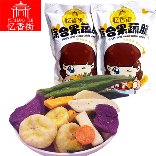 忆香街果蔬脆60克*2袋混合蔬菜水果