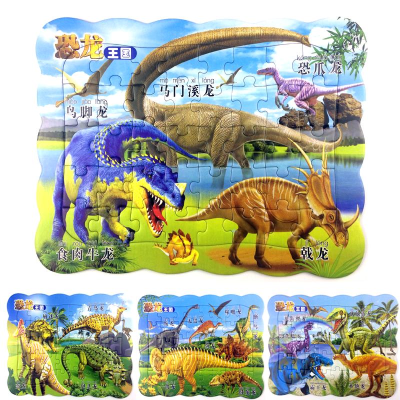40片纸质小孩益智玩具恐龙拼图拼板