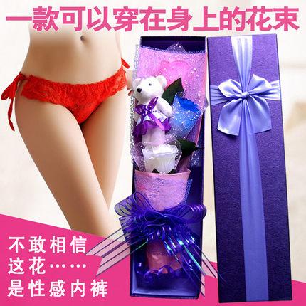性感内裤花束创意礼品