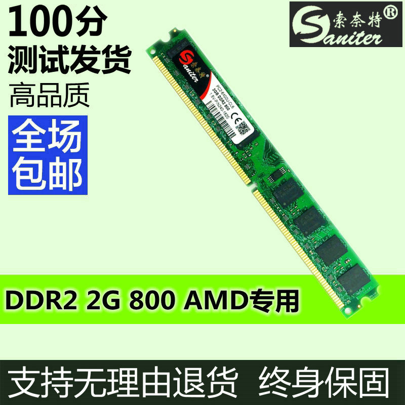 authentic suonai te ddr2 800 2g amd dedicated memory ii article 667 may be a two-way compatible 4g