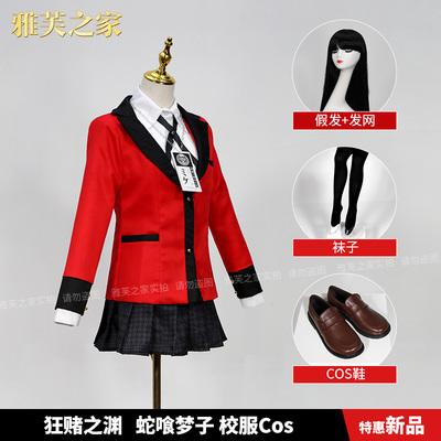 taobao agent Yafu House Cospaly Cospaly Snake Mengzi Cos School Uniform JKcos Full Set Uniform Spot