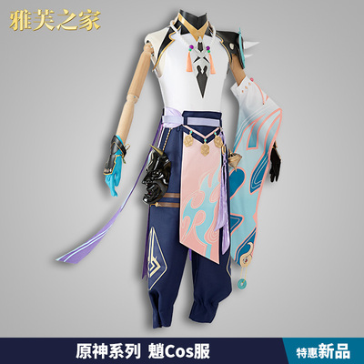 taobao agent Yafu House Yuanshen cosplay mandrill cos suit full set of game costumes male guardian Yasha wig shoes