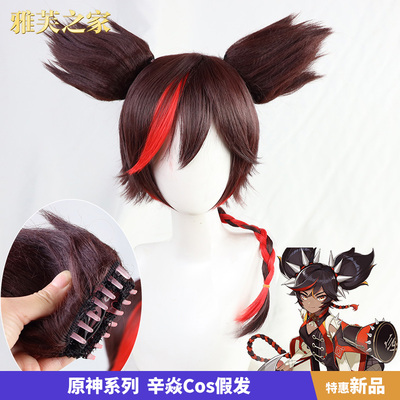 taobao agent Yafu House Original God cosplay Xin Yan cos wig dyed gradient tiger mouth clip double ponytail spot