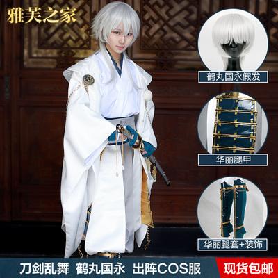 taobao agent Sword Flurry Out of the Array Service Tsurumaru Kununaga Cos Costume Armor Cosplay Spot Tsurumaru Grandpa Weapon Props