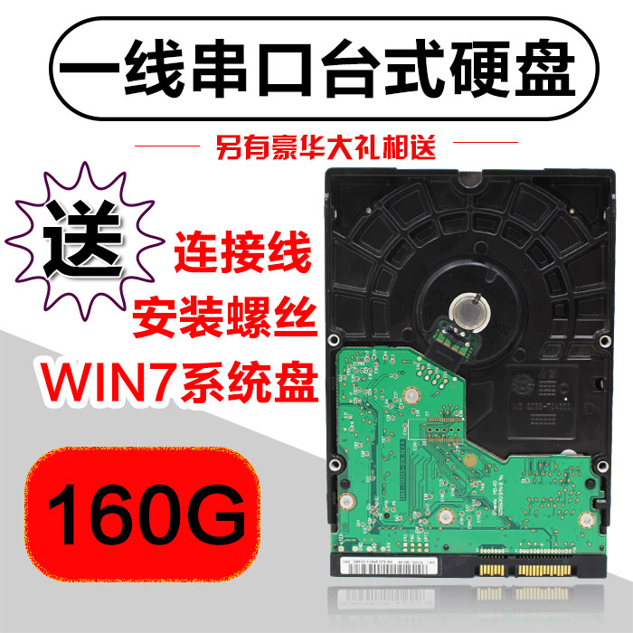 line / 160g serial hard drive desktop sata mechanical hard disk 7200 turn single dish another 320g 250g