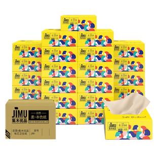 【思景】24包纯原生木浆本色抽纸