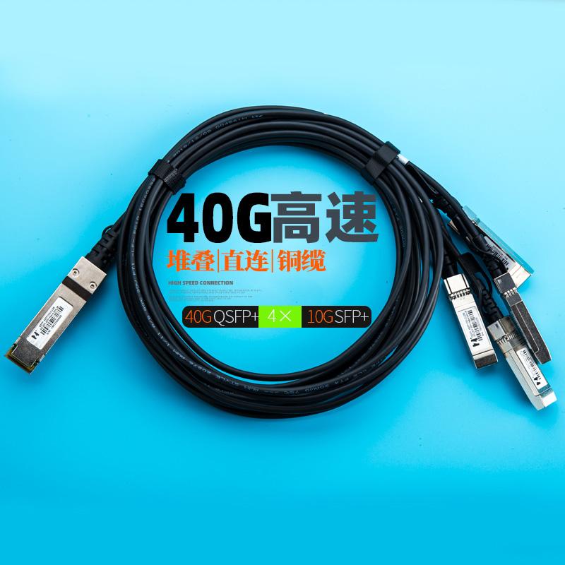鸿章 IDC 40G QSFP TO 4SFP DAC铜缆