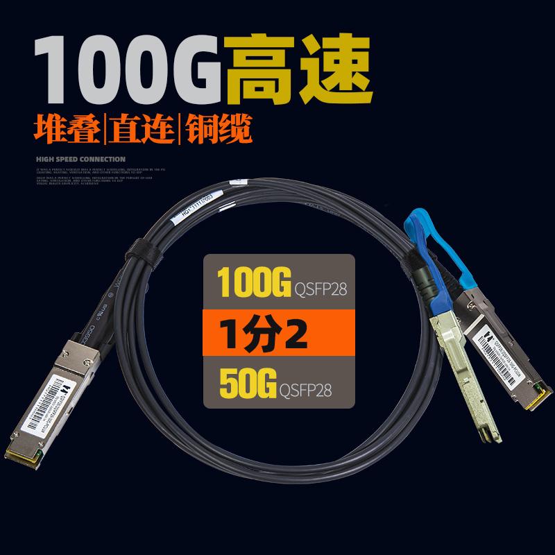 鸿章100G-TO-2QSFP28-50G-DAC铜缆 堆