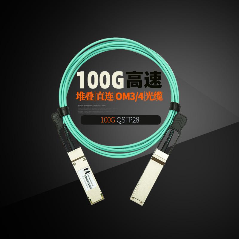 鸿章 IDC 有源AOC光缆QSFP28 100G