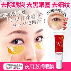Nhật bản nhập khẩu đêm giữ ẩm chăm sóc mắt loại bỏ mắt túi để quầng thâm nếp nhăn giữ ẩm ngủ mặt nạ mắt