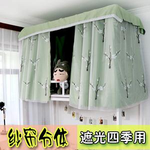 Giường ký túc xá màn chống muỗi lưới tích hợp sinh viên trên giường sợi cô gái giường trái tim 幔 Phòng ngủ Hàn Quốc dưới cửa hàng tạo tác