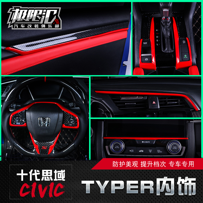 2 88] Suitable for 10-generation Civic interior decoration