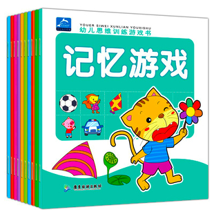 益智全套10册儿童绘画本