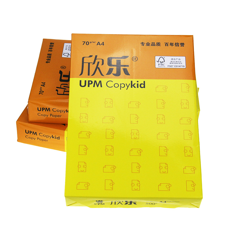 欣乐A4纸 欣乐A4 70G纸 打印机纸 欣乐复印纸 杭州送货上门