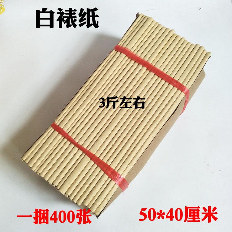 40 * 50 giấy trắng bột giấy tre giấy trắng đốt giấy lửa lớn giấy Phật Giáo nguồn cung cấp tôn giáo hy sinh trên mộ tiền giấy