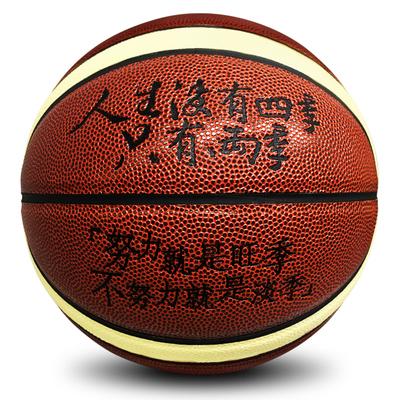 美士达个性创意篮球7/七号球黑白耐磨成人青少年学生街球街头蓝球