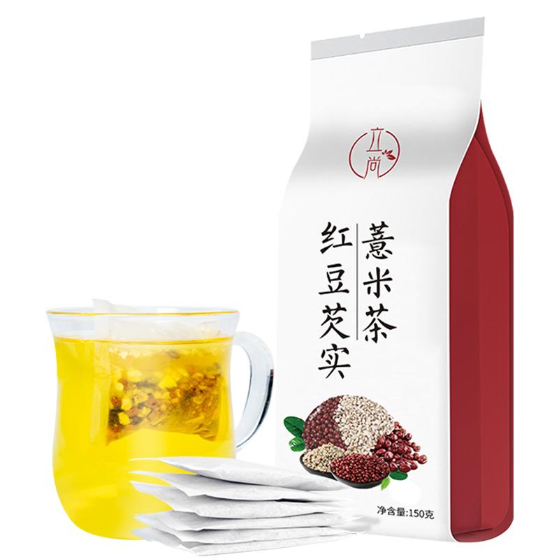 買2送1紅豆薏米茶炒熟赤小豆茯苓薏仁茶麥芽芡實袋泡水喝的飲品茶