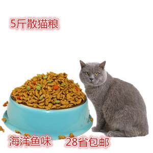 Đặc biệt thức ăn cho mèo 2,5kg số lượng lớn cá biển sâu hương vị mèo mèo mèo mèo cũ mèo 5 kg tỉnh khác