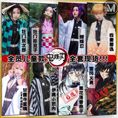taobao agent Demon Slayer Blade cos clothing children Tanjirou Nidou Zi my wife Zenyi Butterfly Ninja snake column children cosplay clothing