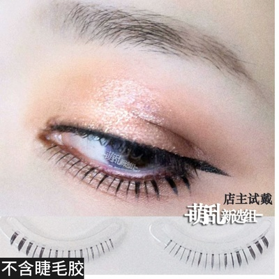 taobao agent Moe chaotic M26】Recommended by the owner! Ancient juvenile cos false eyelashes lolita natural Japanese male and female false lower eyelashes