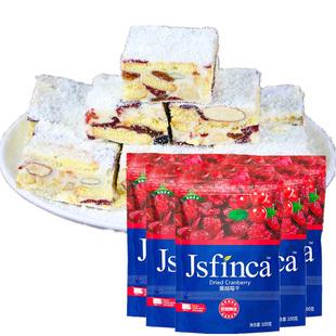 蔓越莓幹牛軋糖焙用專用