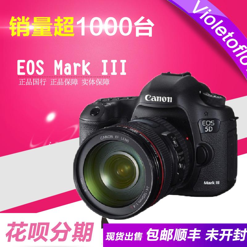 佳能 EOS 5D Mark III 单机 机身5D3 24-105 全画幅 单反相机6D
