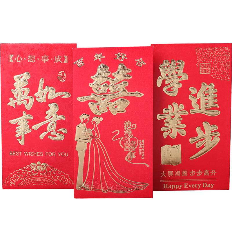 通用双喜红包袋结婚万元大中小号利是封面墙喜封回礼大吉大利祝寿