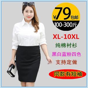 Dài tay áo sơ mi nữ chất béo mm200 kg cộng với phân bón XL bag hip váy phù hợp với váy chuyên nghiệp phù hợp với áo sơ mi dụng cụ