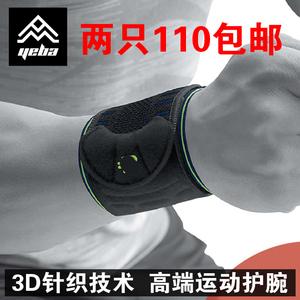 Đức cao cấp thể thao đồ bảo hộ cho nam giới và phụ nữ sức sống dây đeo cổ tay cầu lông bóng chuyền bóng rổ thiết kế tập thể dục vành đai cổ tay protector