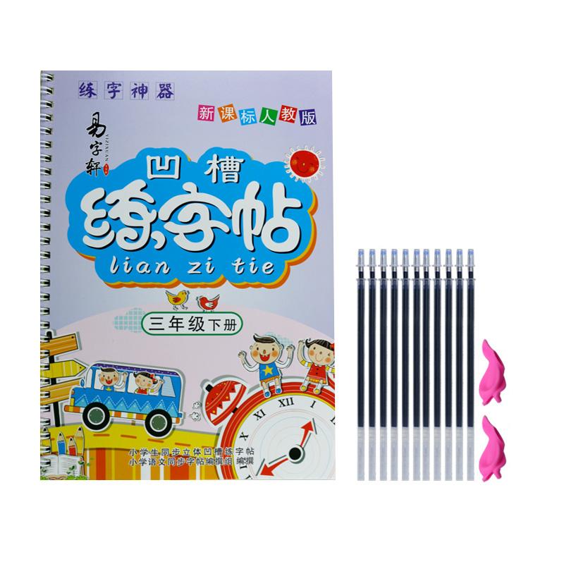 人教版3三年级上册下册语文同步练字帖小学生儿童楷书凹槽字帖本