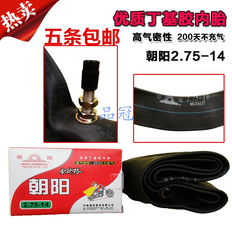 Chaoyang Yamada 2,75 2,50-14 xe máy săm 17 18 250 275 xe điện ba bánh lốp