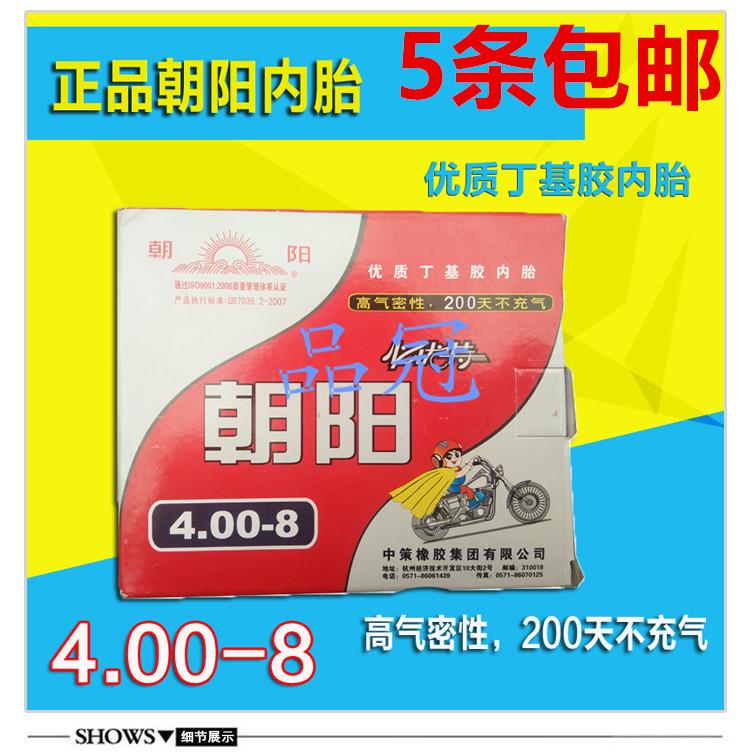 Chaoyang Yamada thẻ 325 350 375 400.500-8.101.216 ba bánh săm lốp xe máy