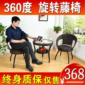 Ban công bàn ghế giải trí wicker ghế bàn cà phê năm bộ ngoài trời xoay ghế mây ba mảnh vườn dệt tay đồ nội thất